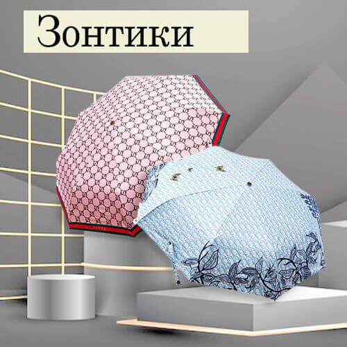 Зонты по выгодным ценам