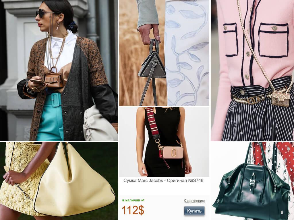В моде сумки маленькие и размера XL