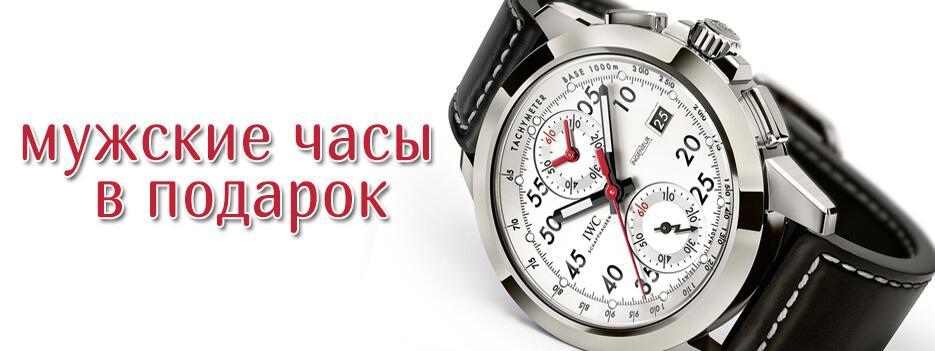 Мужские часы в подарок