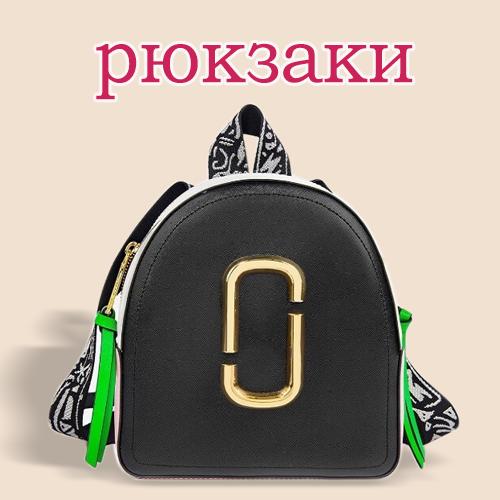 Женские рюкзаки в подарок к 8 Марта