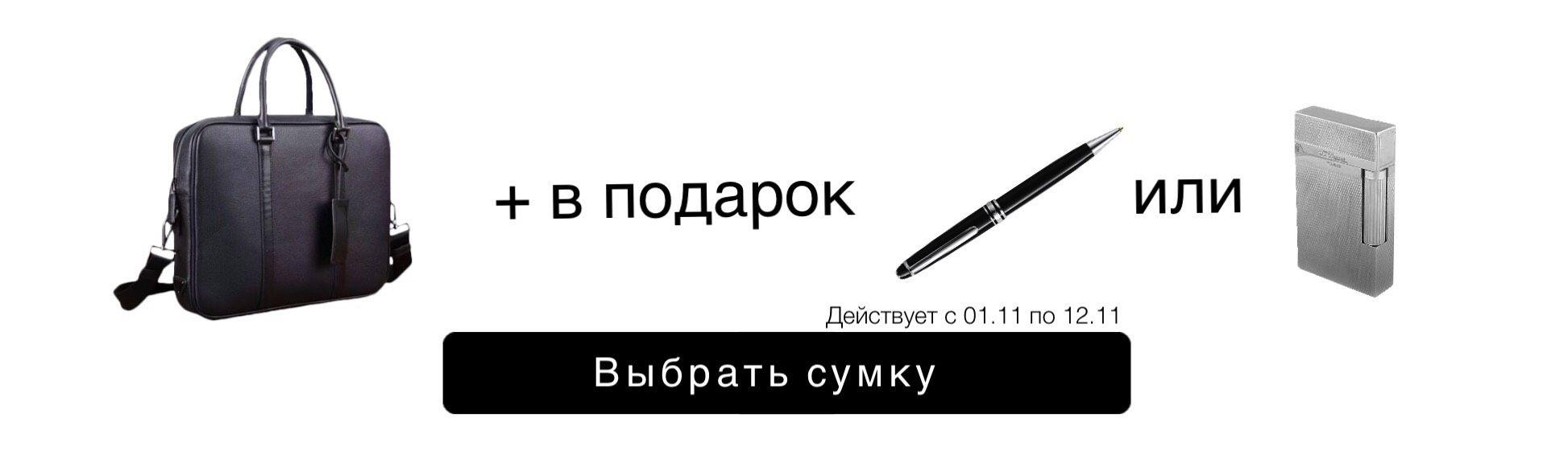 ПОДАРОК брендовая ручка или зажигалка при покупке мужской сумки из каталога