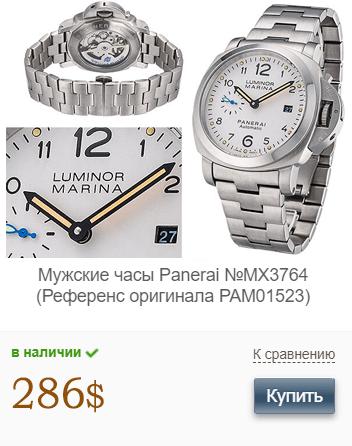 Реплика мужских часов Панерай Люминор Марина