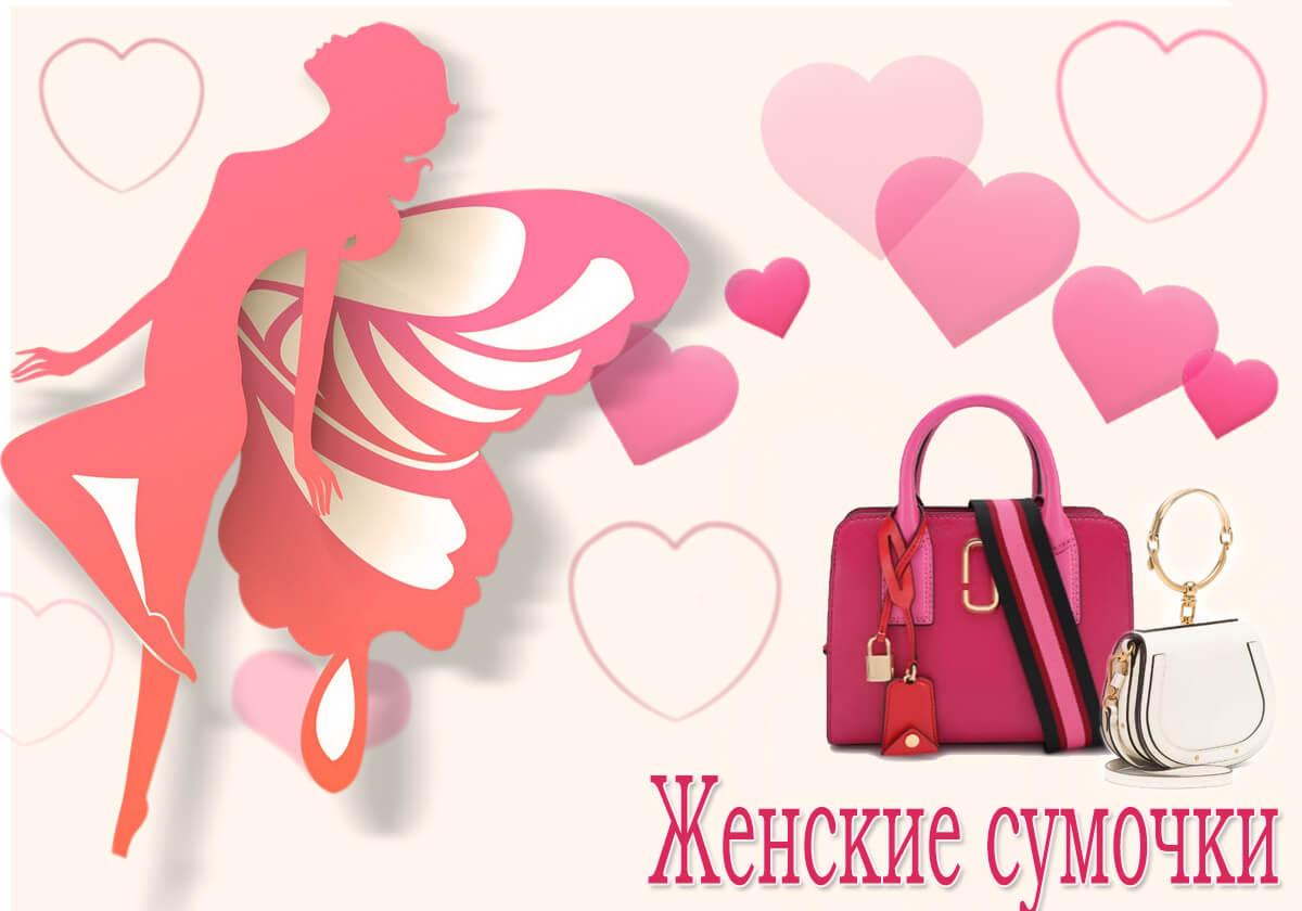 Женские сумки в подарок к 8 Марта