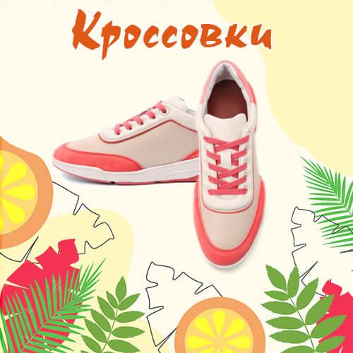 Фирменные кроссовки по выгодной цене