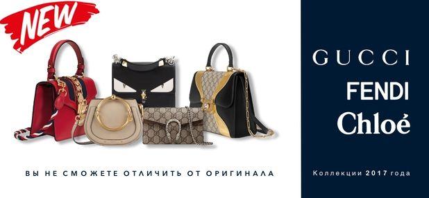 ТОП-15 модных сумок коллекции 2017 в офис и на мероприятие