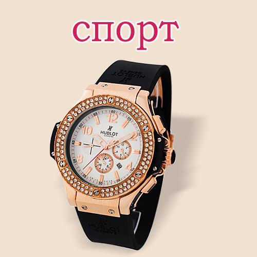 Женские спортивные часы в подарок на 8 Марта