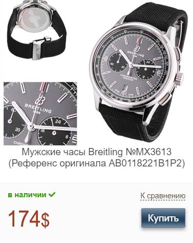 Реплика Breitling Premier B01 Chronograph с серым циферблатом