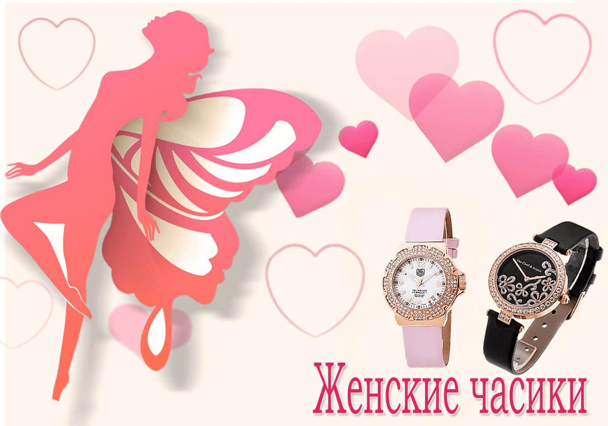 Женские часы в подарок к 8 Марта