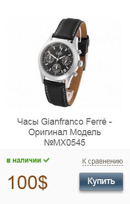 Часы GFF с хронографом