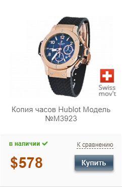 Наручные часы HUBLOT BIG BANG