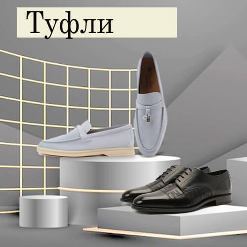Брендовые туфли по выгодным ценам