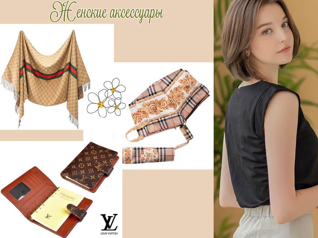 Модные аксессуары в подарок любимым женщинам на 8 Марта