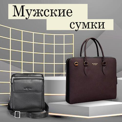Мужские сумки по выгодным ценам