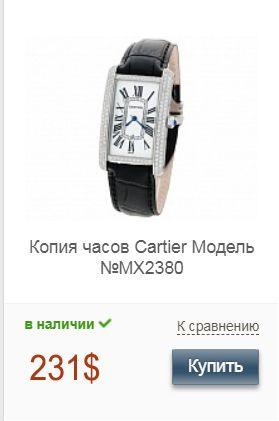 Копия часов Cartier Tank