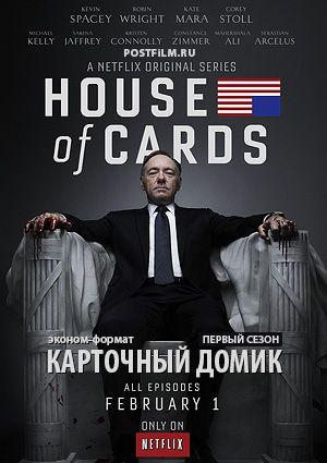 Американский телесериал «Карточный домик»