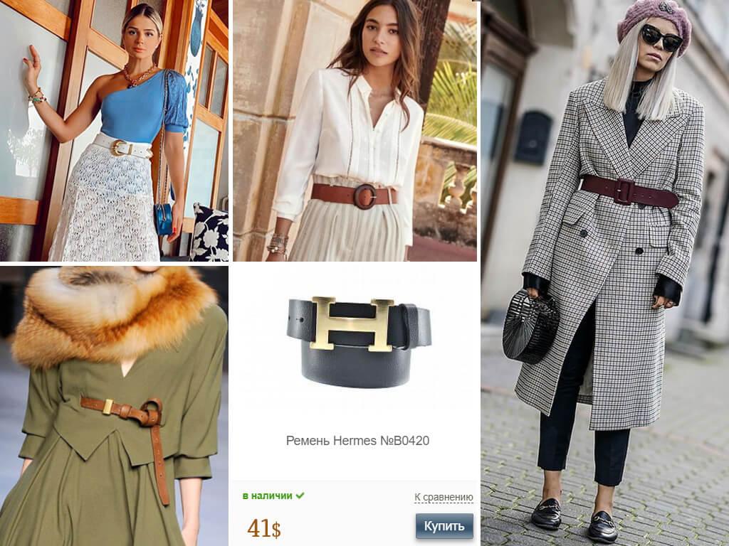Кожаные ремни для эффектных женских образов