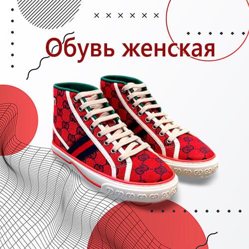 Женская обувь по выгодным ценам