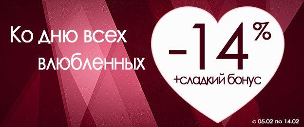 Ко дню Святого Валентина – сладкие подарки и скидки всем влюбленным!