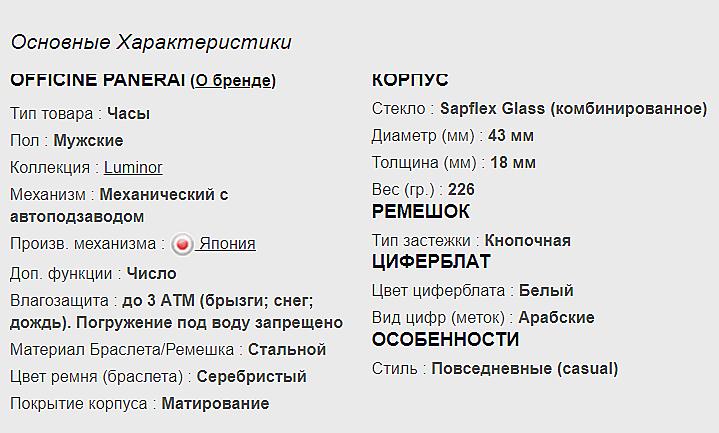 Технические параметры реплики мужских часов Панерай Люминор Марина