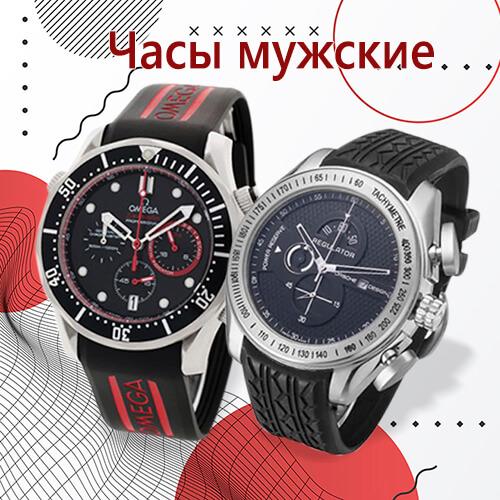 Мужские часы по выгодным ценам