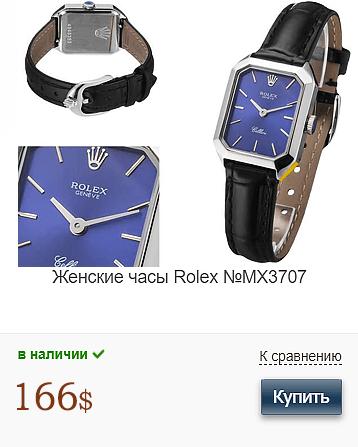 Реплика Rolex Cellini