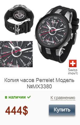 Реплика мужских часов Perrelet Turbine XL VEGAS Poker