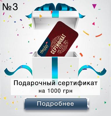 Приз в розыгрыше - подарочный сертификат на 1000 грн