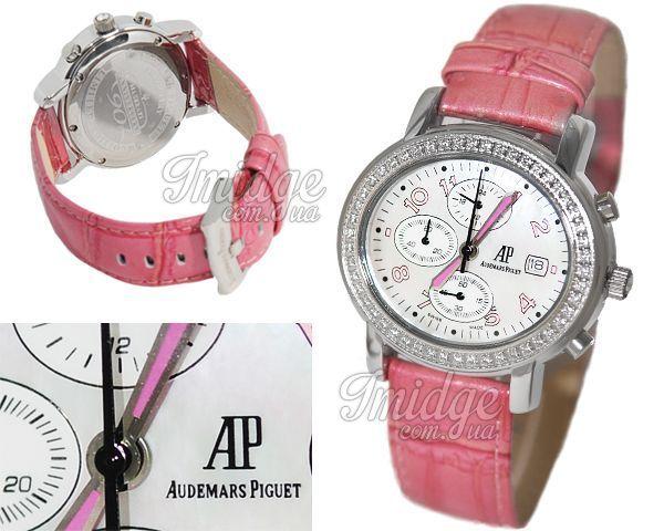 Женские часы Audemars Piguet  №MX0001