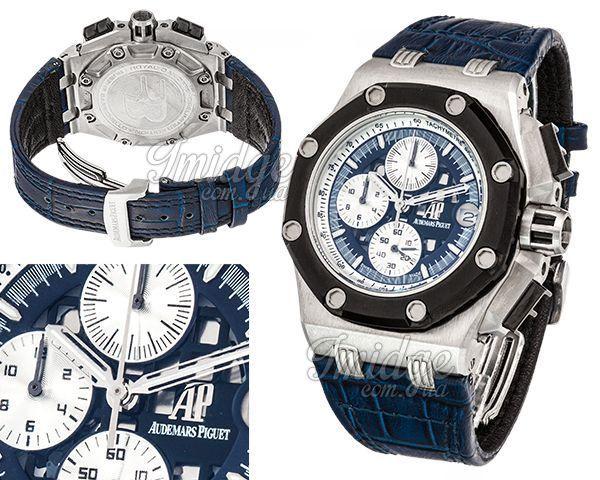 Мужские часы Audemars Piguet  №MX2881