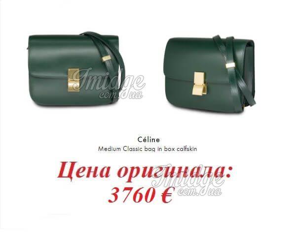 Сумка Celine  №S646
