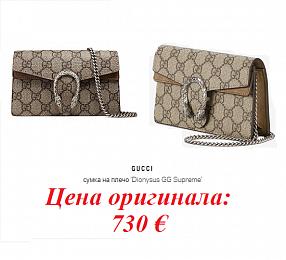 Сумка Gucci  №S575