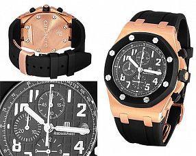 Мужские часы Audemars Piguet  №MX3195