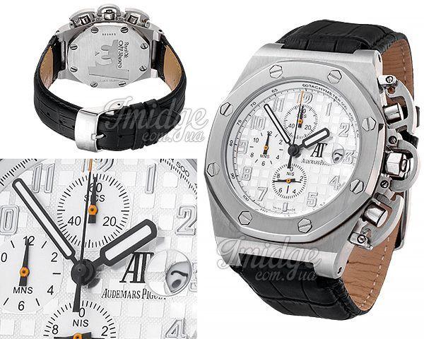 Мужские часы Audemars Piguet  №MX3047