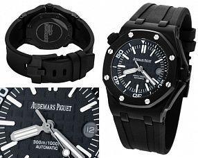 Мужские часы Audemars Piguet  №MX2162
