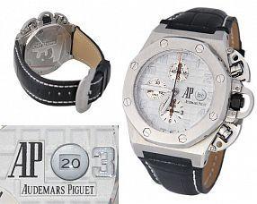 Копия часов Audemars Piguet  №M4448