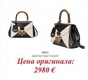 Сумка Gucci  №S570
