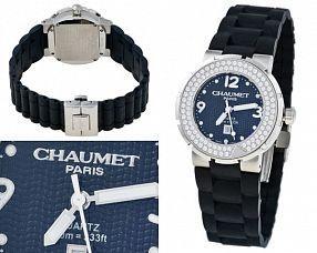 Копия часов Chaumet  №N0856