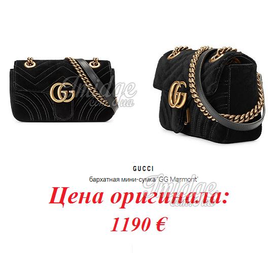 Сумка Gucci  №S571