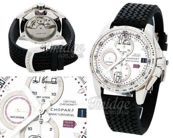 Мужские часы Chopard  №MX2056