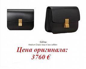 Сумка Celine  №S644