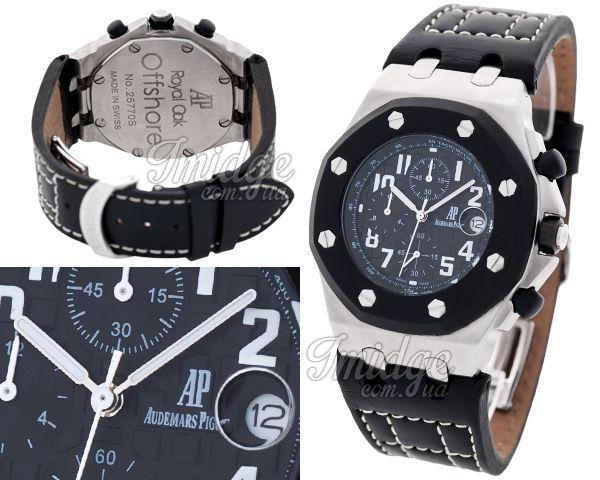 Мужские часы Audemars Piguet  №MX2622