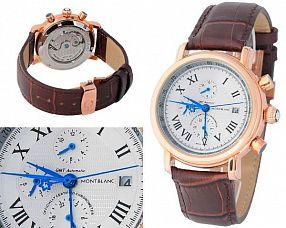 Копия часов Montblanc  №MX0520