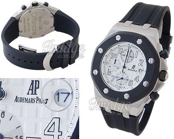Мужские часы Audemars Piguet  №C0857