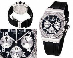Женские часы Audemars Piguet  №MX3236