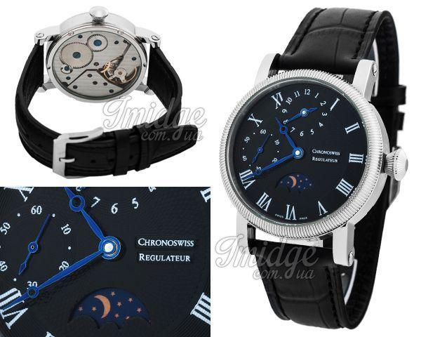 Мужские часы Chronoswiss  №MX2311