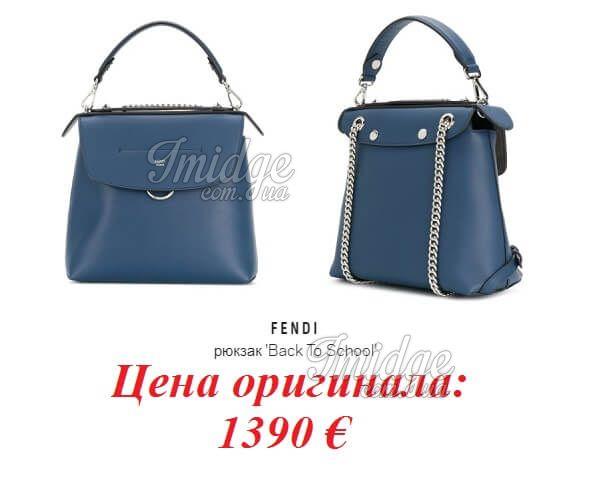 Рюкзак Fendi  №S702