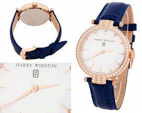 Женские часы Harry Winston  №N2336
