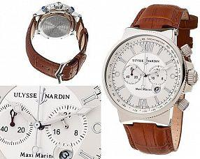 Копия часов Ulysse Nardin  №MX1380