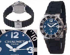 Копия часов Chaumet  №MX1237