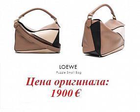Сумка Loewe  №S577